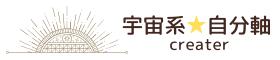 ヒーリングとスピリチュアルカウンセリングなら『人生を輝かせる 魂の教室』 宇宙系自分軸クリエーター☆スターシードmiwa 大阪・京都・奈良・関西・関東・東京